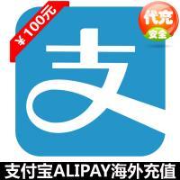 海外支付宝充值 ¥100元,上传支付宝收款二维码,扫码后秒到账!