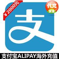 海外支付宝充值 ¥2000元,上传支付宝收款二维码,扫码后秒到账!