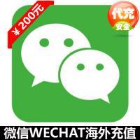 海外微信充值 ¥200元,上传微信收款二维码,扫码后秒到账!