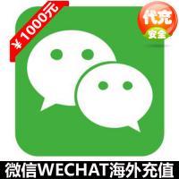 海外微信充值 ¥1000元,上传微信收款二维码,扫码后秒到账!