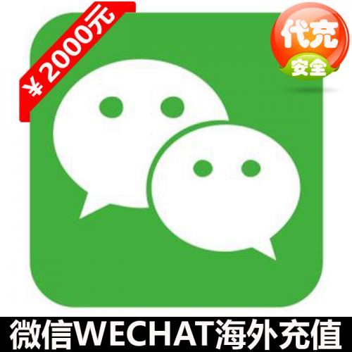 海外微信充值 ¥2000元,上传微信收款二维码,扫码后秒到账!