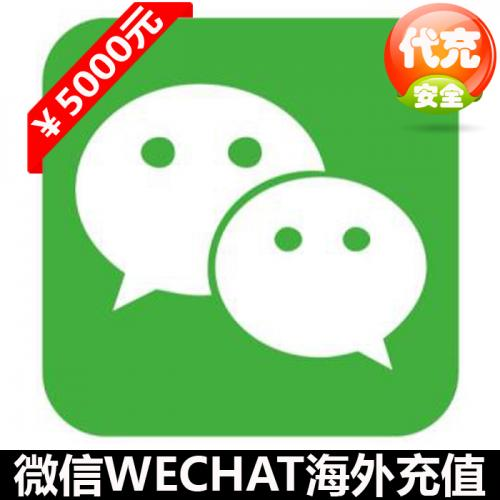 海外微信充值 ¥5000元,上传微信收款二维码,扫码后秒到账!