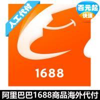 阿里巴巴商品海外代购服务,单笔商品金额¥100元起,用心服务,安全保障!