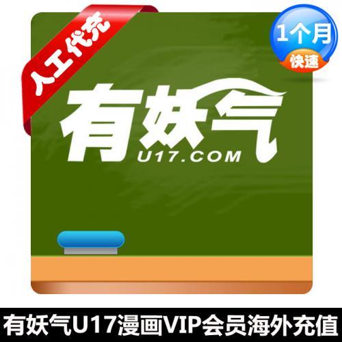 有妖气U17漫画VIP会员1个月官方海外人工充值,用心服务,安全保障!