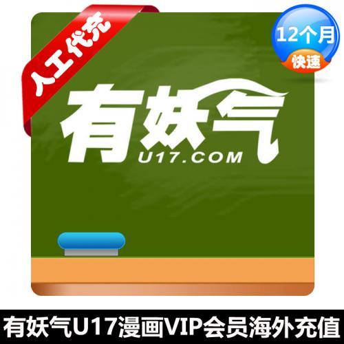 有妖气U17漫画VIP会员12个月官方海外人工充值,用心服务,安全保障!