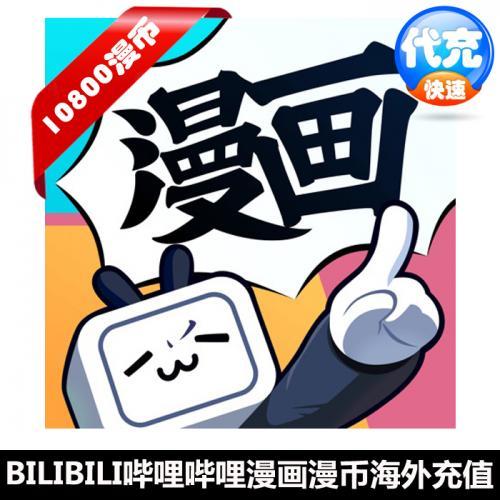 哔哩哔哩bilibili漫画10800漫币官方海外人工充值,用心服务,安全保障!