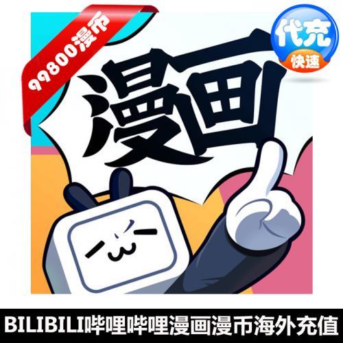 哔哩哔哩bilibili漫画99800漫币官方海外人工充值,用心服务,安全保障!