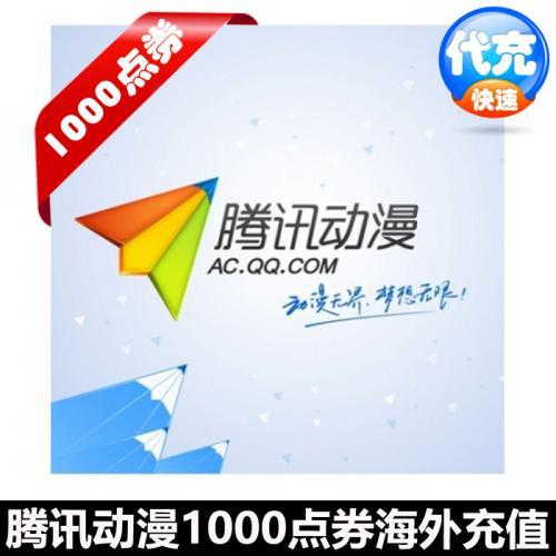 腾讯动漫1000点券官方海外人工充值,用心服务,安全保障!