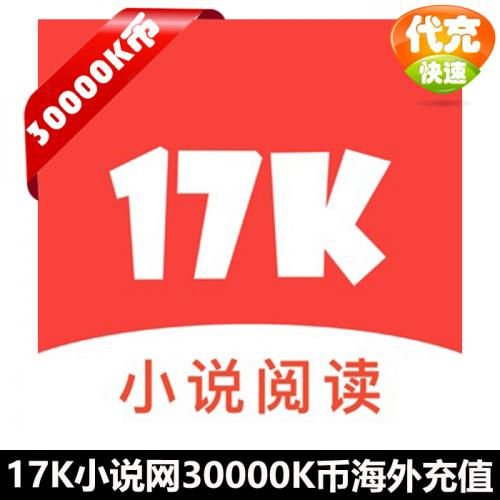 17K小说网30000K币官方海外人工充值,用心服务,安全保障!