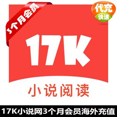 17K小说网3个月会员官方海外人工充值,用心服务,安全保障!