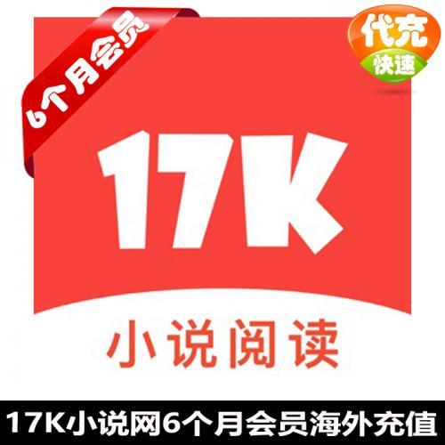 17K小说网6个月会员官方海外人工充值,用心服务,安全保障!
