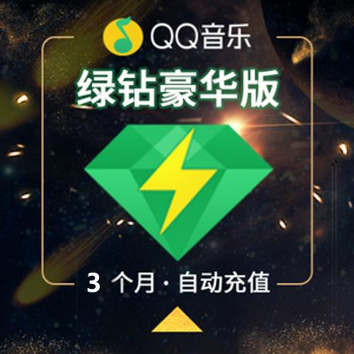 QQ音乐绿钻豪华版会员3个月官方海外人工充值,用心服务,安全保障!
