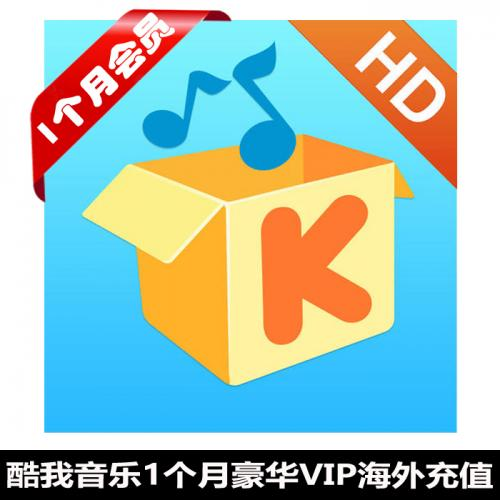 酷我音乐KUWO 1个月豪华VIP会员官方海外人工充值,用心服务,安全保障!