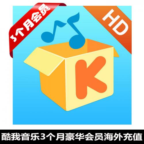 酷我音乐KUWO 3个月豪华VIP会员官方海外人工充值,用心服务,安全保障!